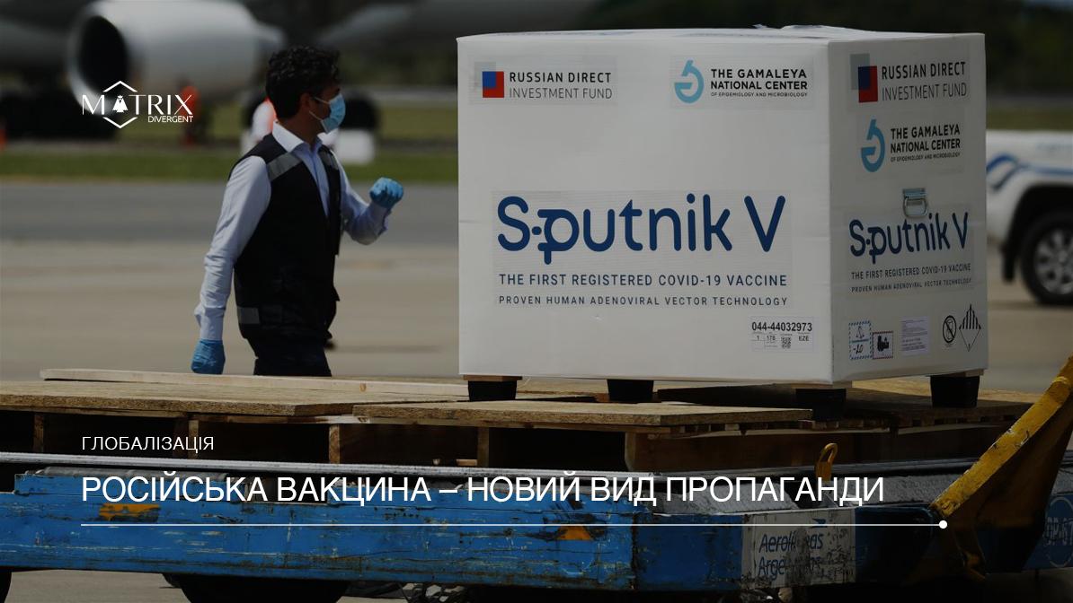 """Супутник V"" – ""м'яка сила"" Кремля"