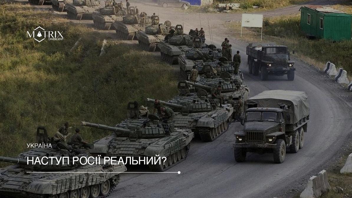 Чи готує Росія військове вторгнення в Україну?