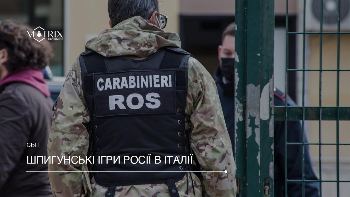 Чи погіршить затримання російських шпигунів італійсько-російські відносини?