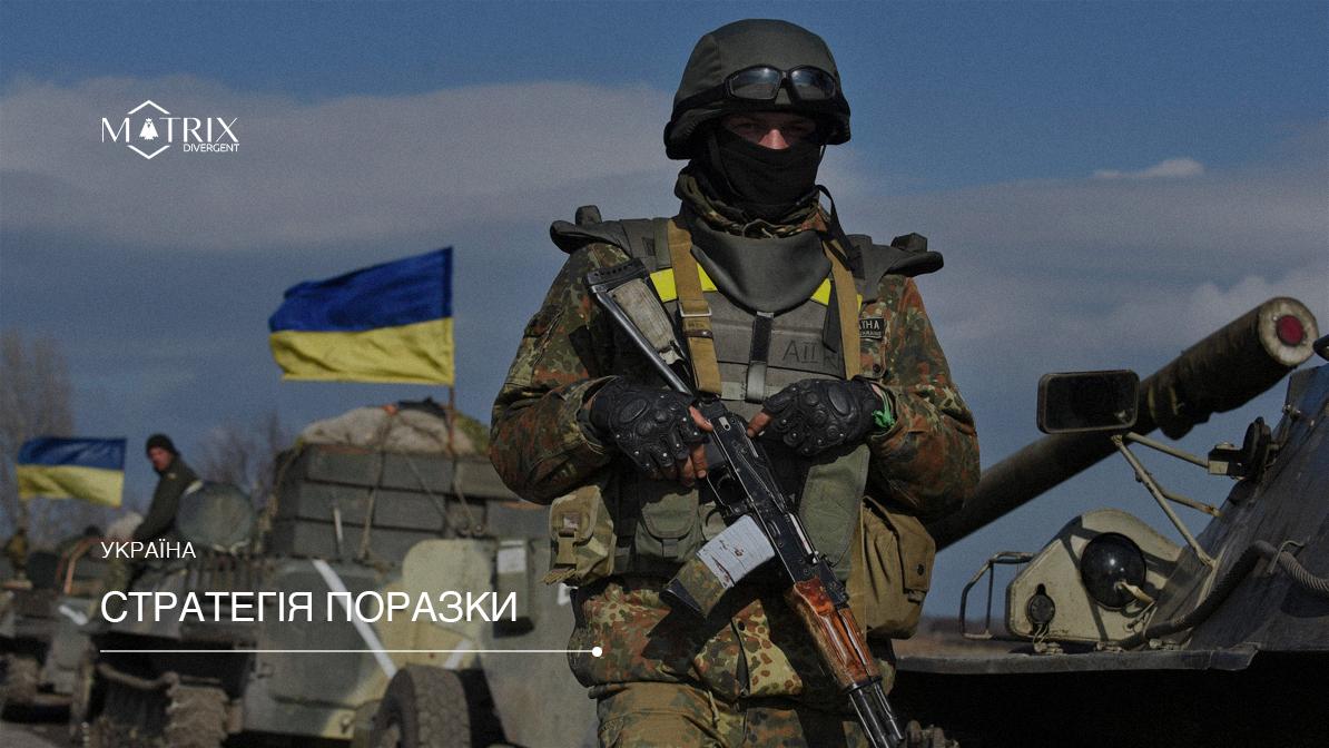 """Нова Стратегія оборони: """"Вставай страна огромная!"""""""