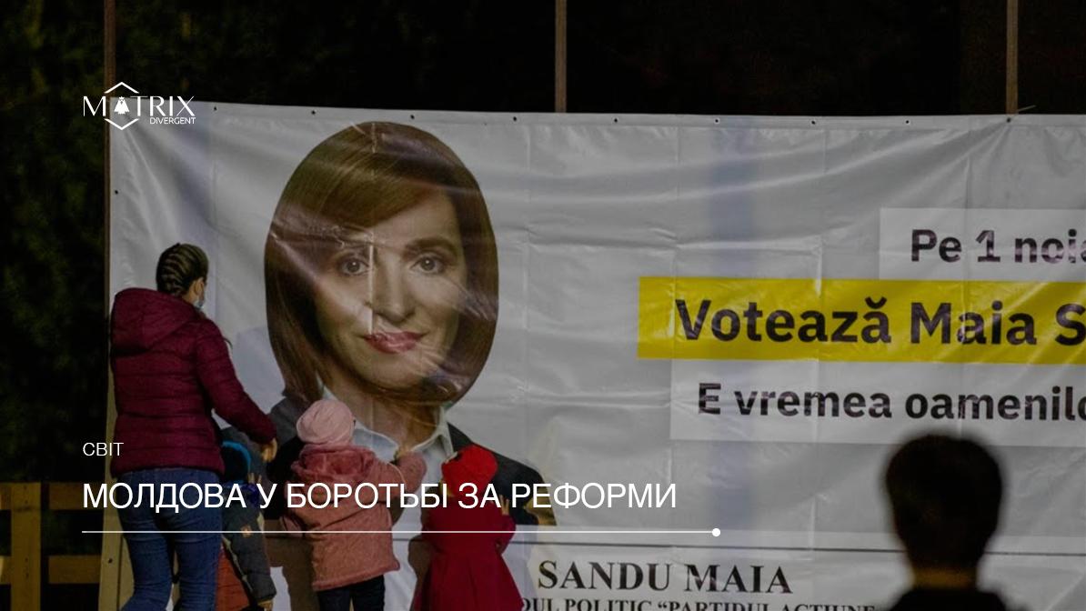 У Молдові посилюється внутрішньополітичне протистояння