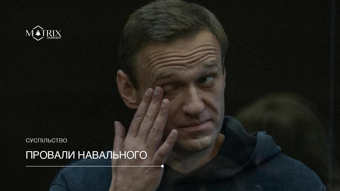 Повально проти Навального