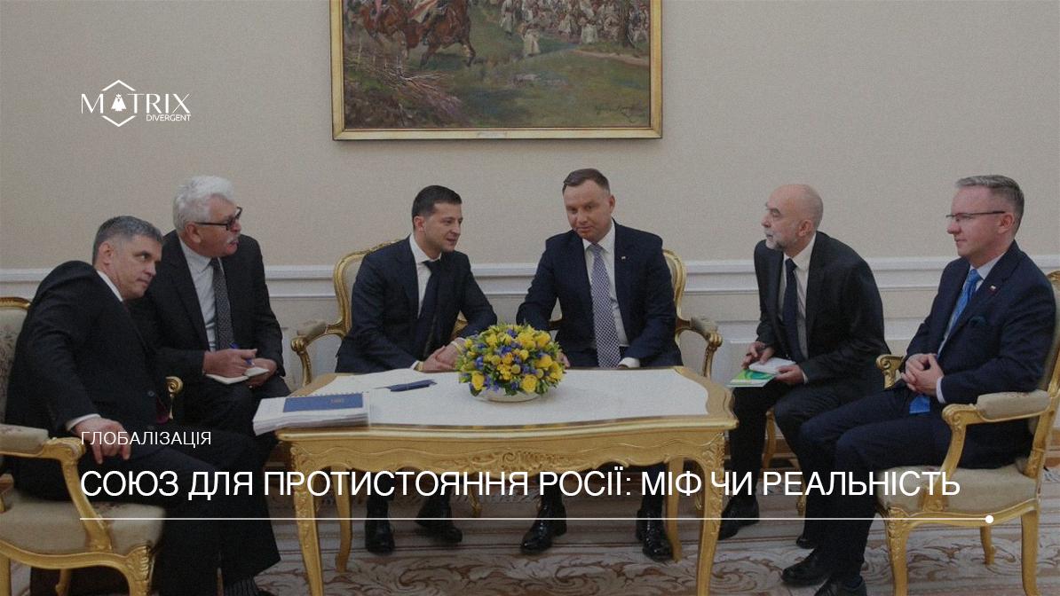 Чи відродиться в Східній Європі геополітичний концепт Міжмор'я для протидії Росії?