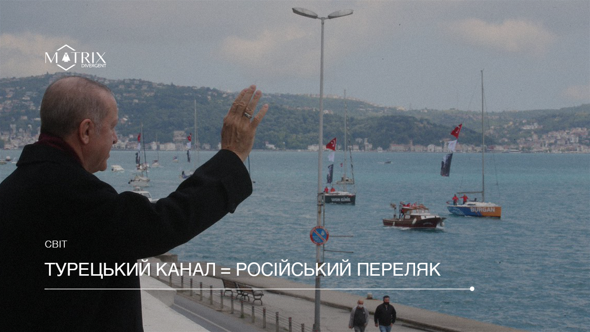 """Анкара налякала Росію """"Стамбулом"""""""