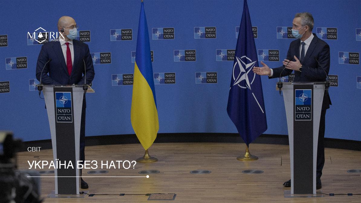 Чому Україну та Грузію не запросили на саміт НАТО?