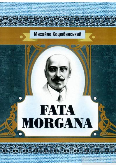 """""""Fata morgana"""" Михайла Коцюбинського на екрані"""