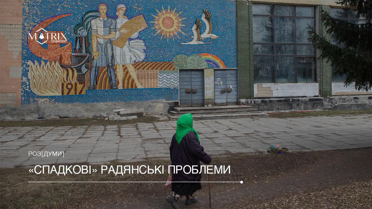 СРСР у 2017 році