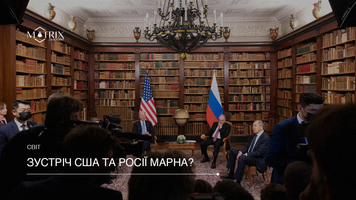 Чи принесла Україні користь зустріч Байдена та Путіна?