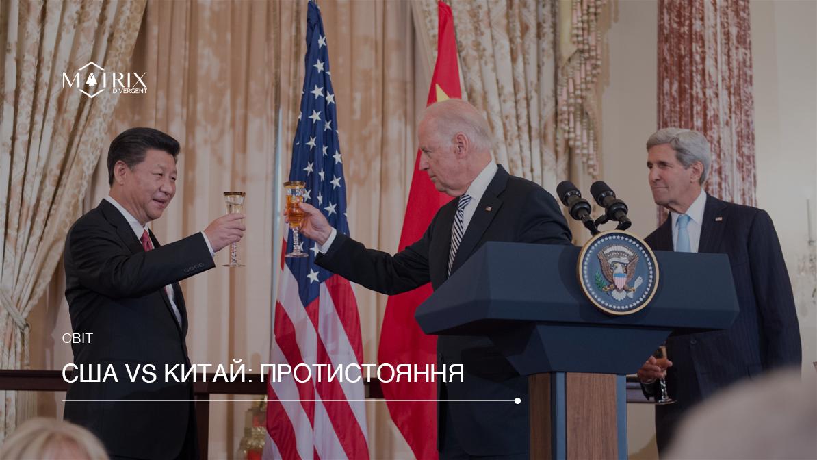 Між США й Китаєм посилюється санкційна війна