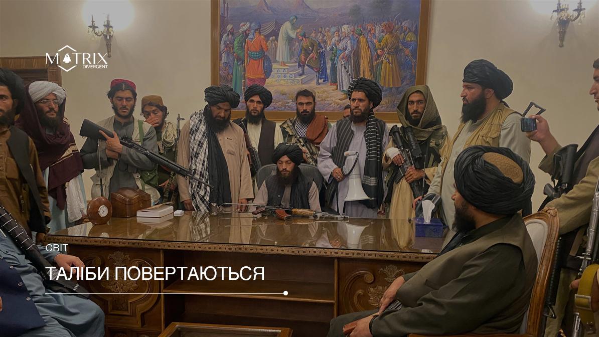 Що чекає на Афганістан після перемоги талібів?