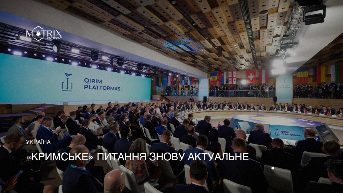 """Значення """"Кримської платформи"""" для України"""