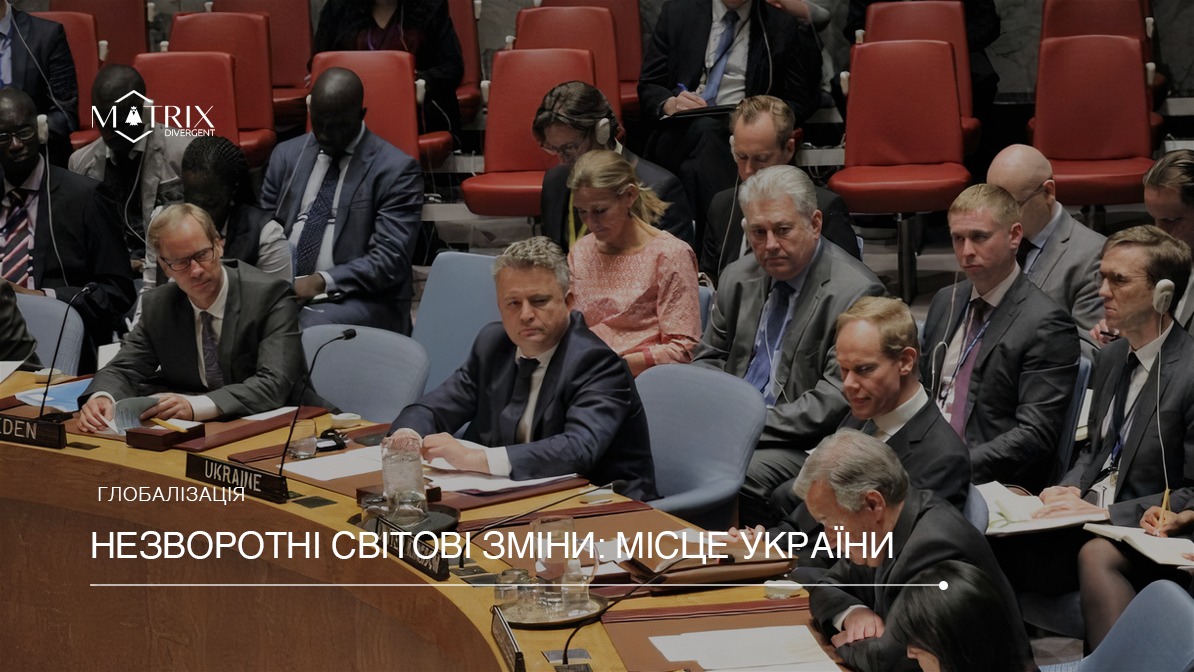 «Титанік» неолібералізму і Україна