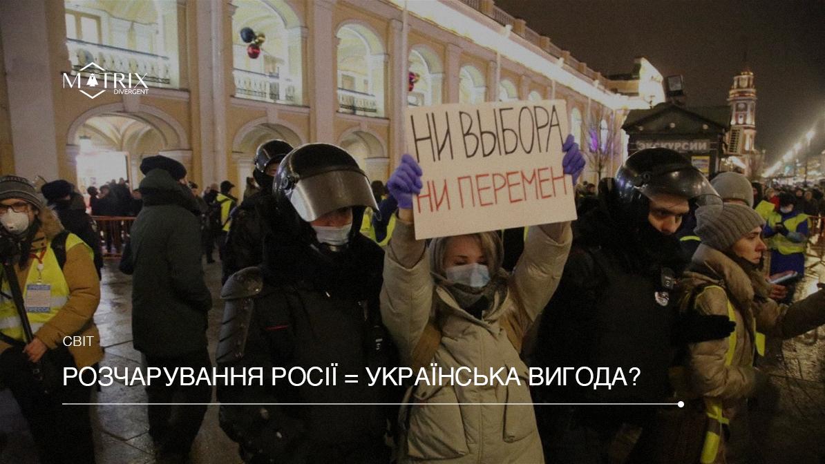 Вірити в можливість змін у Росії, але не довіряти