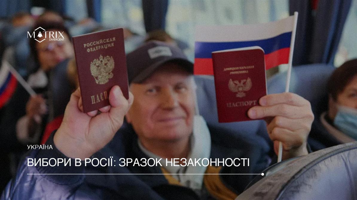 Чи визнає Захід вибори в Держдуму на тимчасово окупованих територіях України?