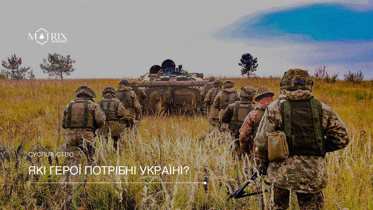 Нові герої України, або Час позбуватися комплексу жертви