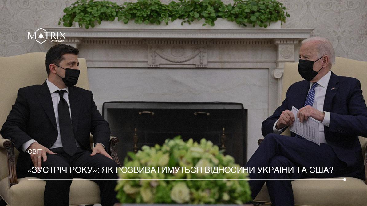 Зустріч Байдена й Зеленського: значення для України