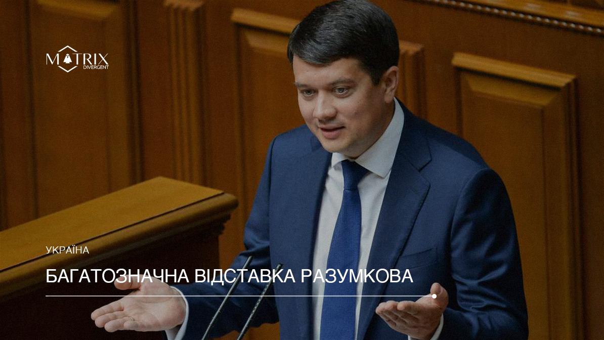 Зеленський без Разумкова: чи буде таки другий термін?