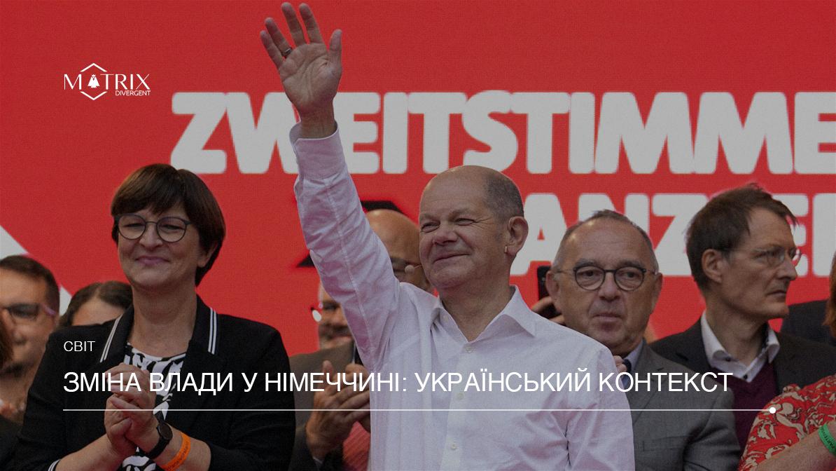Парламентські вибори в Німеччині: значення для України